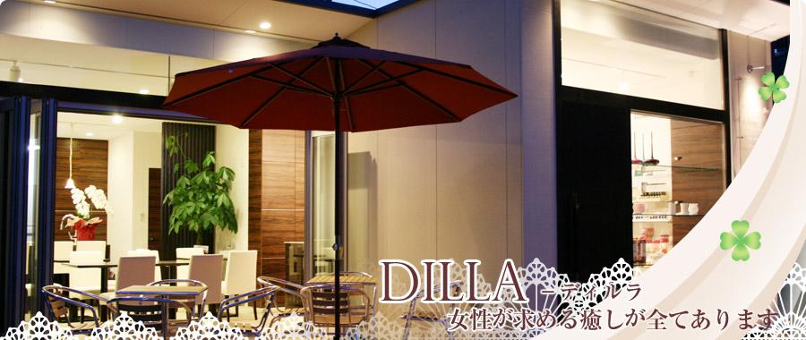 DILLA-ディルラ 女性が求める癒しが全てあります